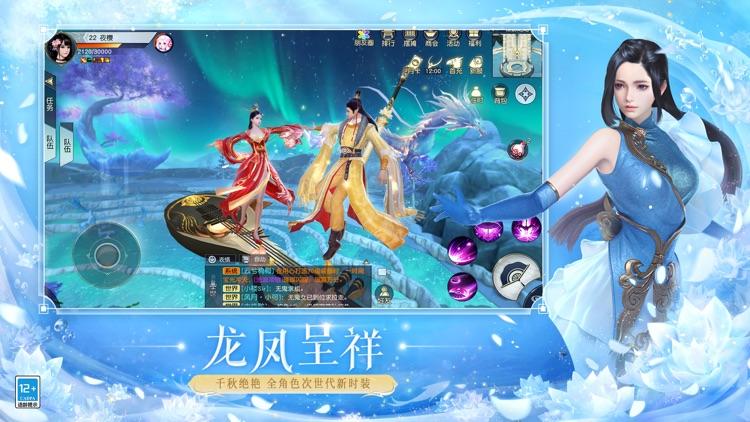 镇魔曲—与全新伙伴共闯中州 screenshot-4