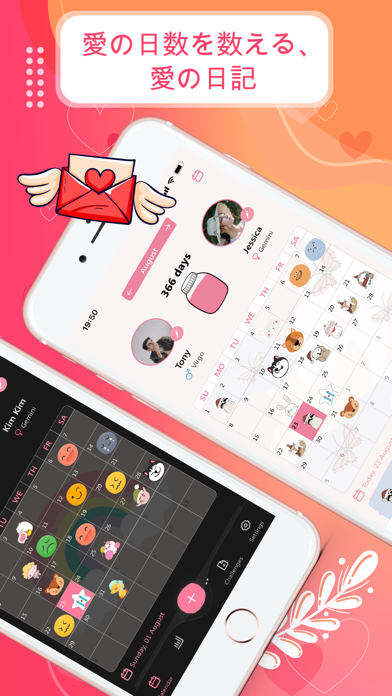 Love カップルアプリ紹介画像1