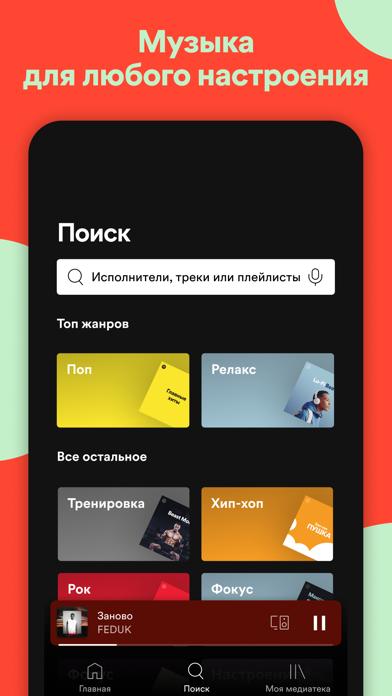 Скриншот №8 к Spotify музыка и подкасты
