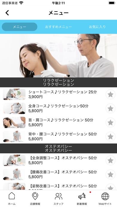 リラクゼーション&オステオパシー リフレリ紹介画像3