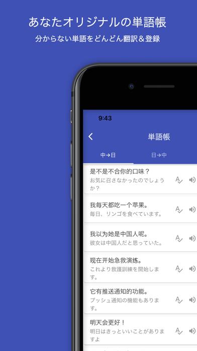 中国語 拼音翻訳単語帳紹介画像5