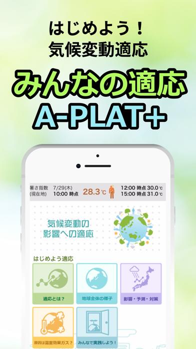 みんなの適応 A-PLAT+紹介画像1