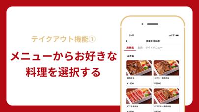 神楽坂 翔山亭|モバイルオーダーができる公式アプリ紹介画像3