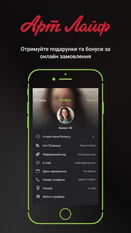 Артлайф Україна screenshot-4