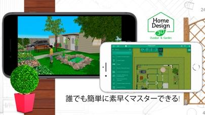 Home Design 3D Outdoor Gardenのおすすめ画像2