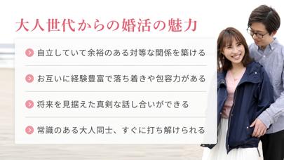 大人の婚活・恋活のマッチングアプリaocca(アオッカ)のスクリーンショット3