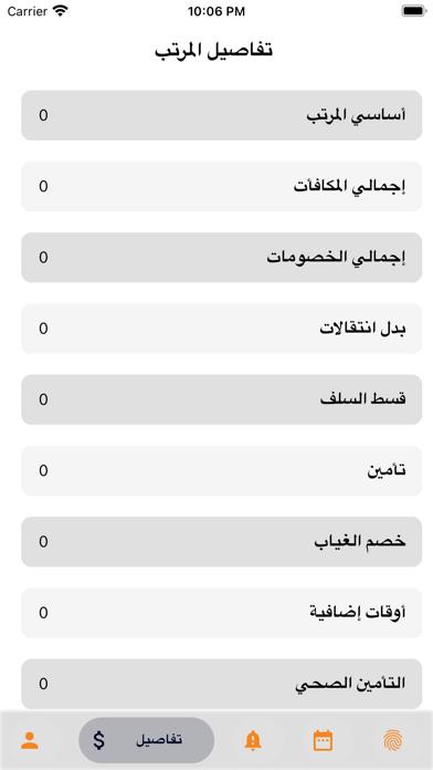 Nasr Groupلقطة شاشة3