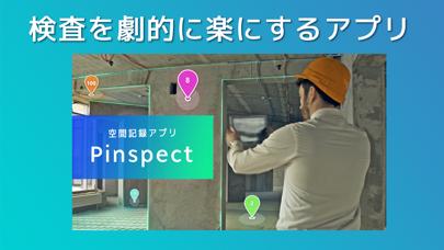 Pinspect紹介画像1