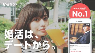 いきなりデート-婚活・恋活マッチングアプリのスクリーンショット1