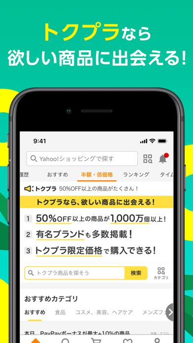 Yahoo!ショッピング ScreenShot4