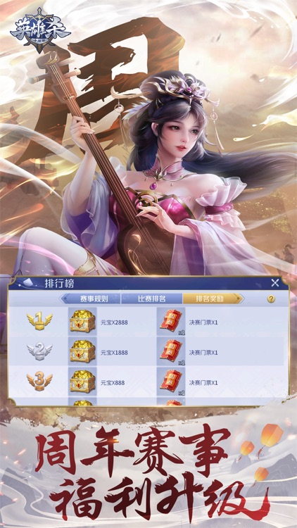 英雄杀 screenshot-2