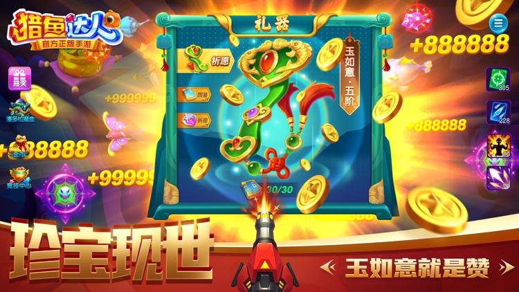 猎鱼达人 screenshot-3