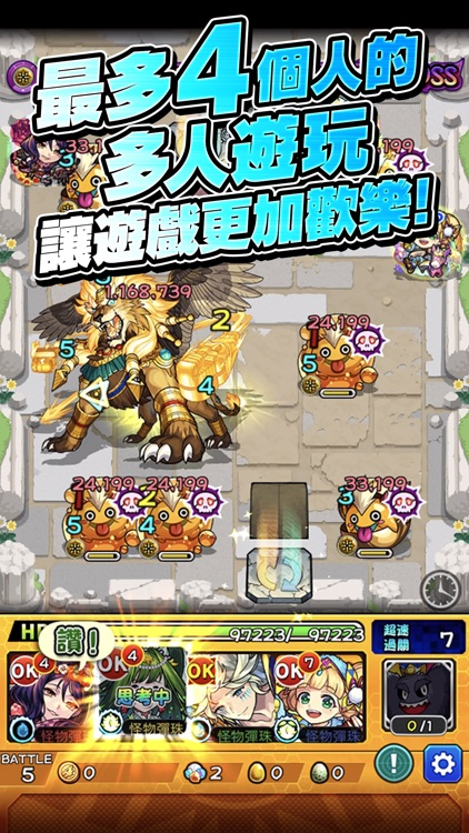 怪物彈珠 screenshot-3