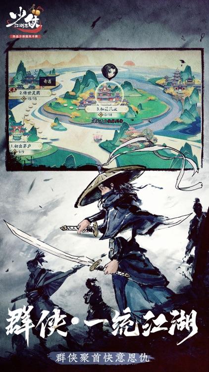 少侠江湖志-3天称霸武林 screenshot-4