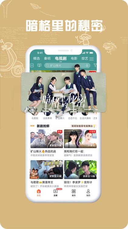 咪咕视频爱看版 screenshot-4