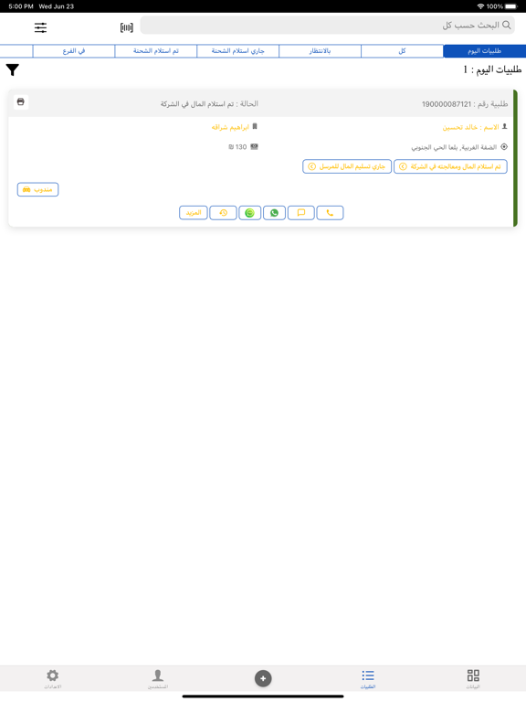 Atlas Delivery screenshot 12