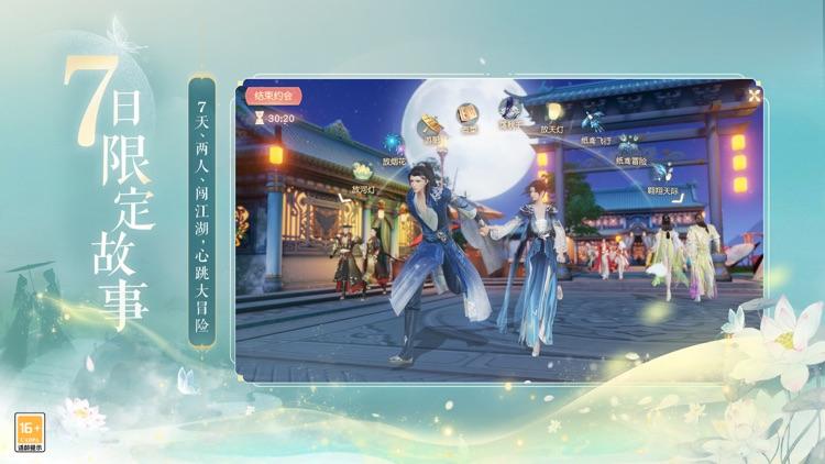 网易武魂:花与剑 screenshot-3