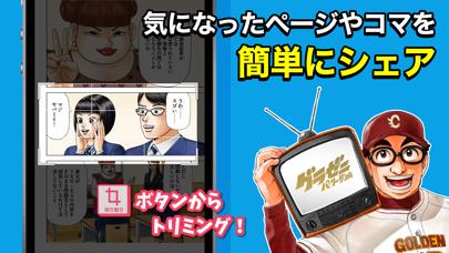 Dモーニング(マンガ雑誌アプリ) ScreenShot4