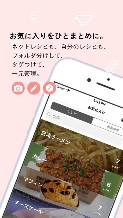 レシピを検索し管理するREPICI screenshot-4