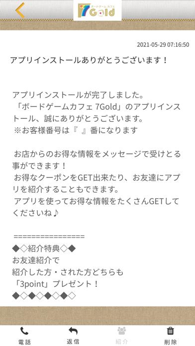 ボードゲームカフェ7Gold 【公式アプリ】紹介画像2