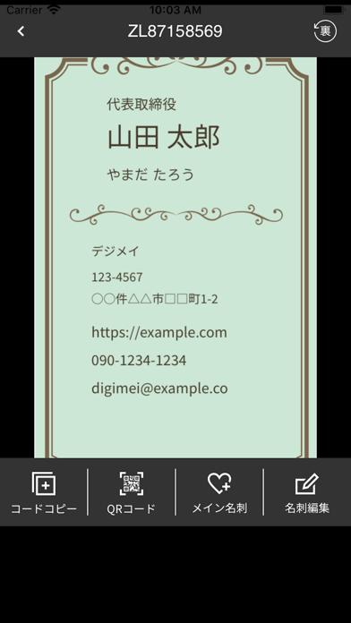 DIGIMEI紹介画像4