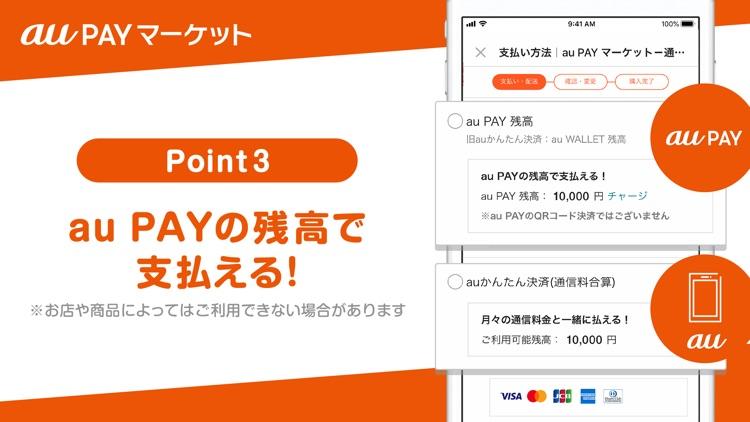 au PAY マーケット 通販/ショッピング/お買い物アプリ screenshot-3