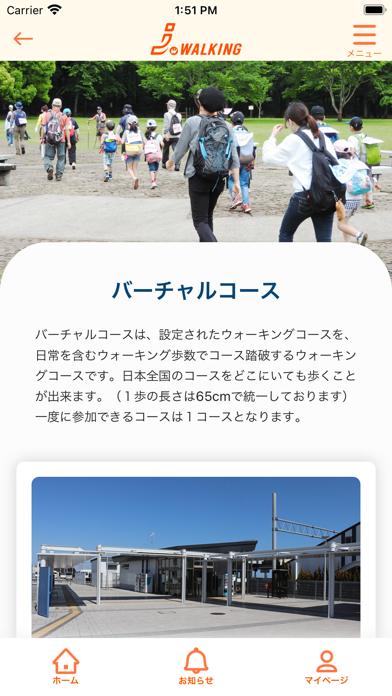 Jwalking紹介画像4