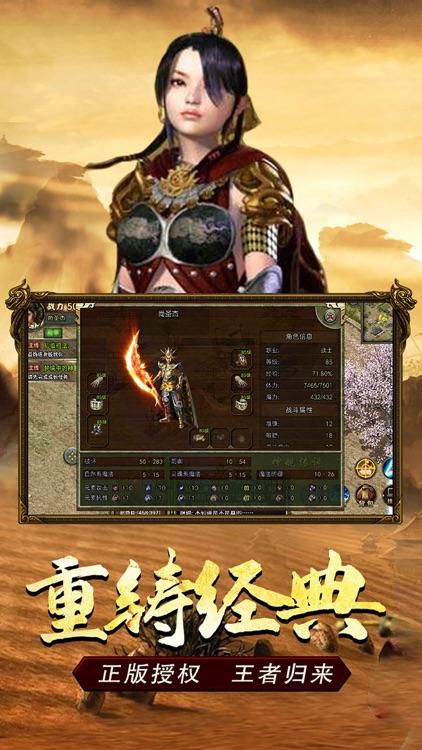 传奇3怀旧版 screenshot-4