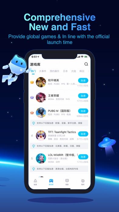 biubiu-Game boosterScreenshot of 4