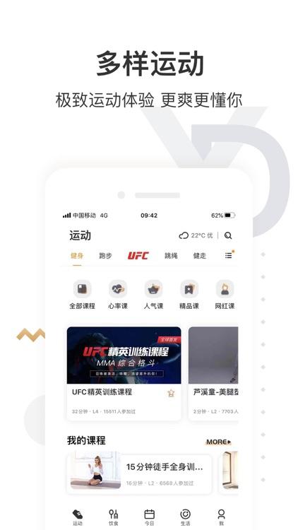 咪咕善跑-健身跑步运动健康教练 screenshot-3