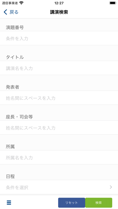 JSGOE61/APAGE2021紹介画像2