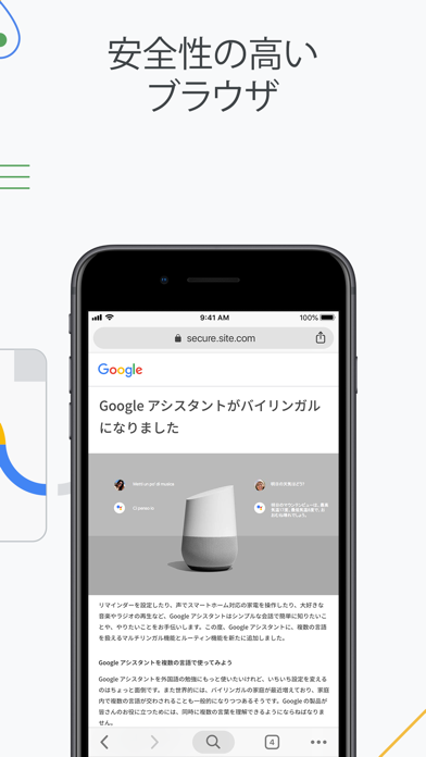 Google Chrome - ウェブブラウザ ScreenShot7