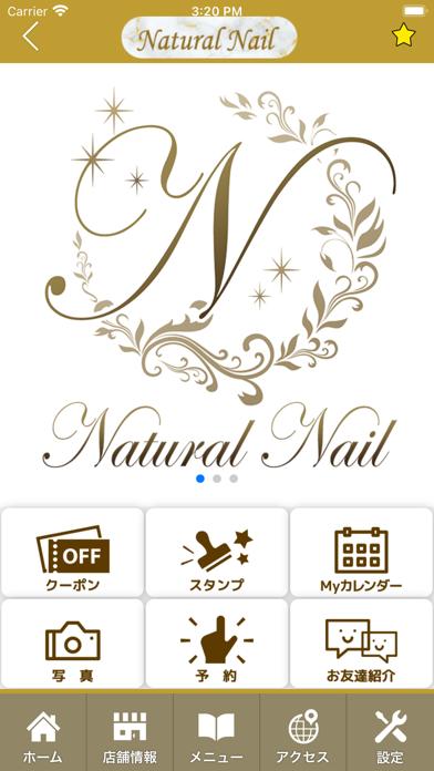 Natural Nail 公式アプリ紹介画像2
