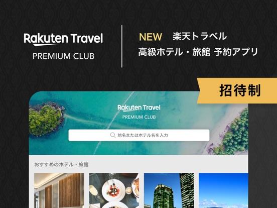 Rakuten Travel Premium Clubのおすすめ画像1
