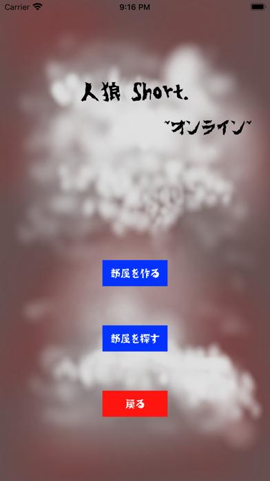 人狼 Short. screenshot 5
