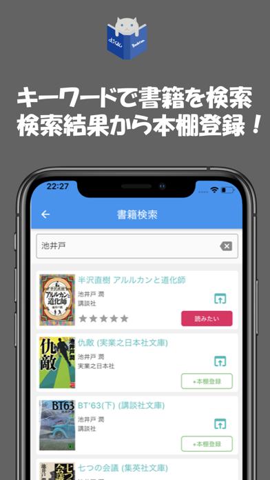 ぶっくるん ~読書・書籍管理~紹介画像4