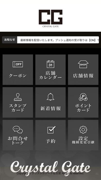 クリスタルゲート名古屋紹介画像2