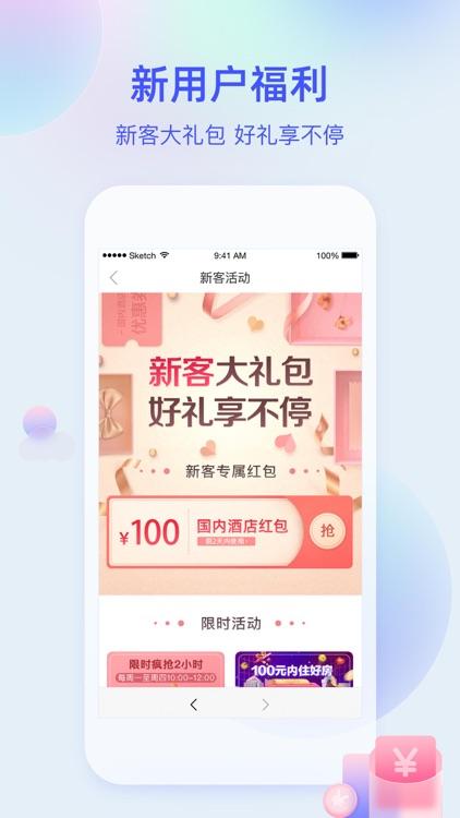 艺龙旅行-订酒店机票旅游攻略 screenshot-0