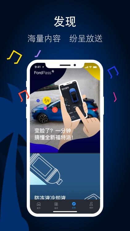 福特派互联 screenshot-4