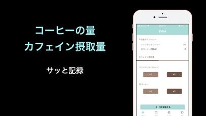 Coffee Diary(コーヒー日記)-コーヒーの量を記録 screenshot 2