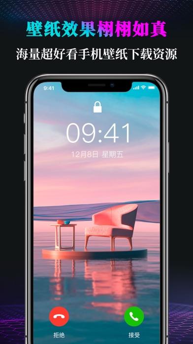 小调壁纸 -一键设手机来电秀壁纸 screenshot 3