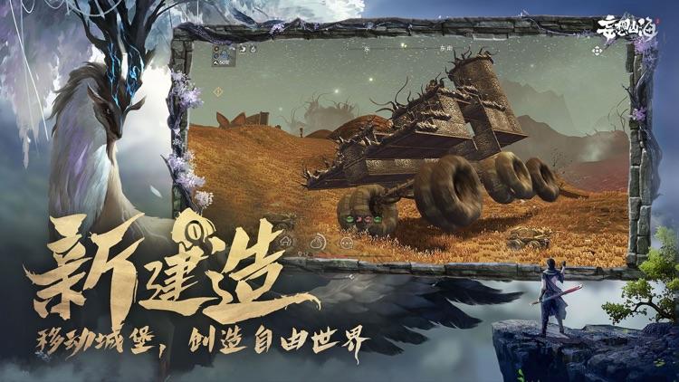 妄想山海 screenshot-3