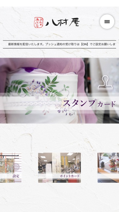 きもの専門店 八村屋(はちむらや)紹介画像2