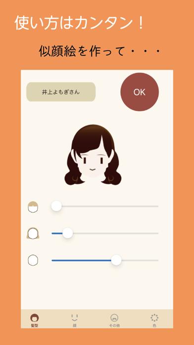PersonRecord-人物記録アプリ紹介画像2