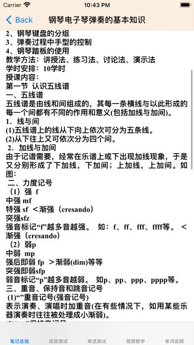 钢琴入门教学大全 screenshot 4