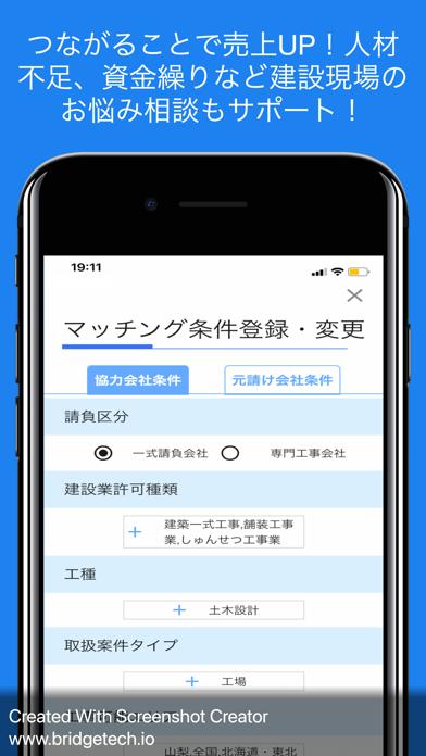 チョウバネットワーク 建設業者マッチングアプリのスクリーンショット5
