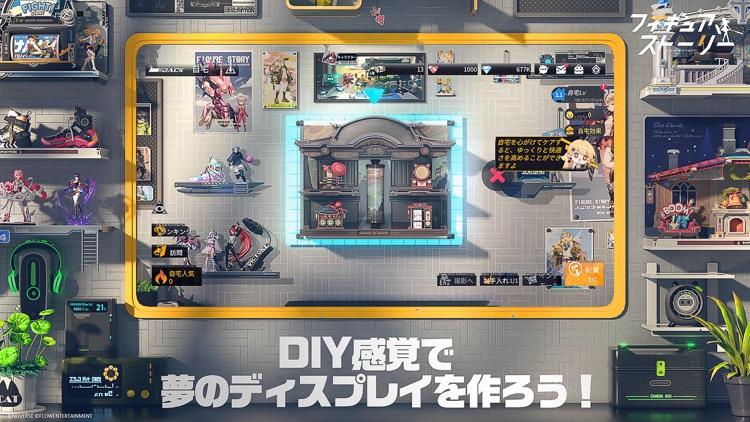 フィギュアストーリー screenshot-5