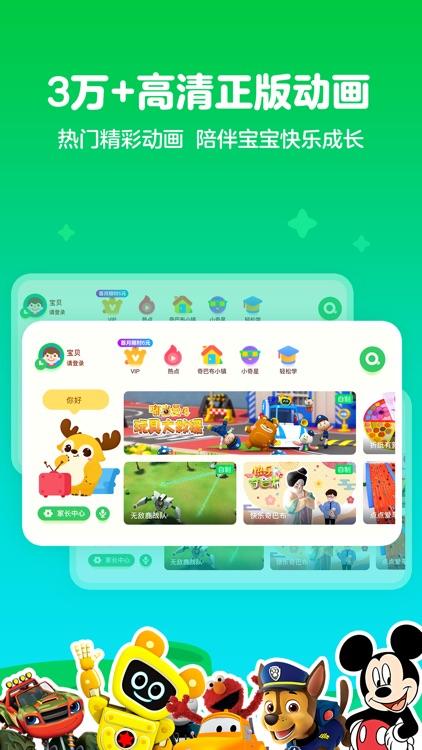 爱奇艺奇巴布 screenshot-0