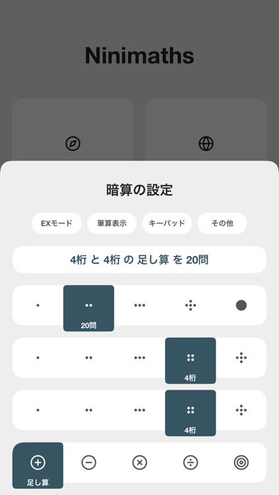 Ninimaths 暗算アプリのおすすめ画像3