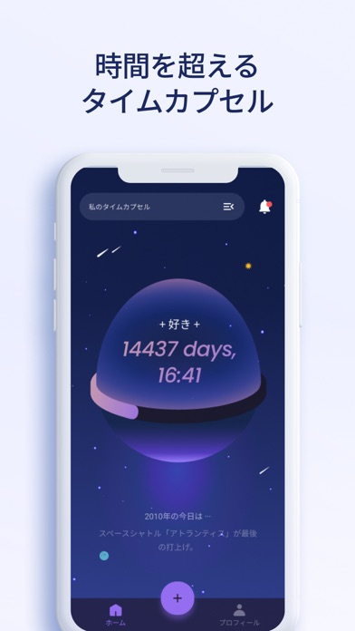 TimeSpace - タイムスペース紹介画像3